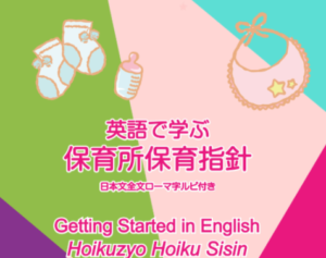 【保育士試験】保育所保育指針が英語で学べる本!インター就職にも!